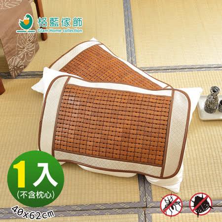 【格藍】驅蚊防螨麻將竹枕墊-1入(頂級布繩)