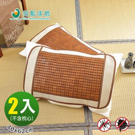 【格藍】驅蚊防螨麻將竹枕墊-2入(頂級布繩)