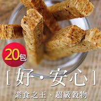 【稑珍】藜麥千層棒 150公克x20包入(原味/咖哩味)
