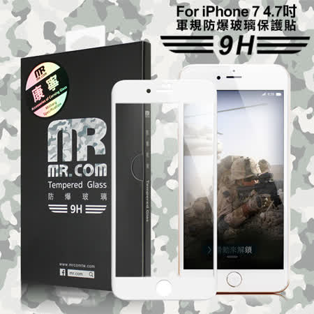 Mr.Com Apple iPhone7 / i7 4.7吋 3D立體-軍規防爆玻璃保護貼0.21mm(康寧玻璃)