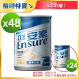 亞培 安素香草口味(250ml x 24入)x2箱
