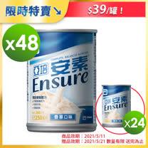 【亞培】<br>營養品 滿額送韓國保鮮盒組