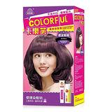 卡樂芙優質染髮霜-覆盆紫莓50g+50g