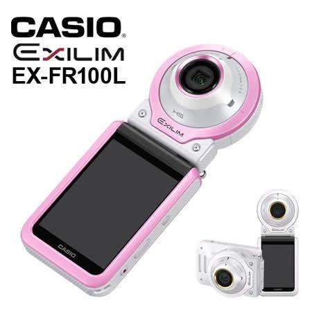 CASIO EX-FR100L 長腿美顏分體式自拍機(粉色-中文平輸)-送相機清潔組+高透光保護貼
