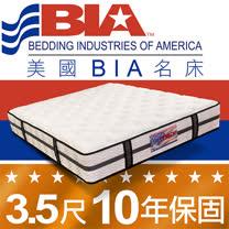美國BIA名床<BR>遠紅外線獨立筒床墊
