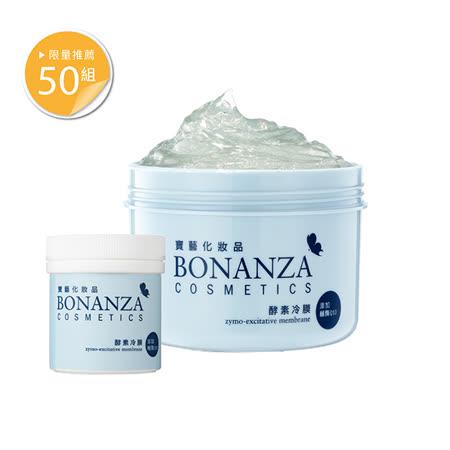 寶藝Bonanza Q10酵素冷膜買一送一組