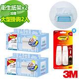 3M 抽取衛生紙收納架衛生紙超值雙入組+加贈大型掛鉤2入