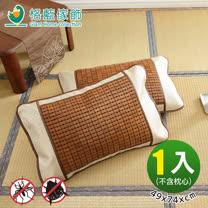 【格藍傢飾】驅蚊防蹣麻將竹枕套-1入(布繩)