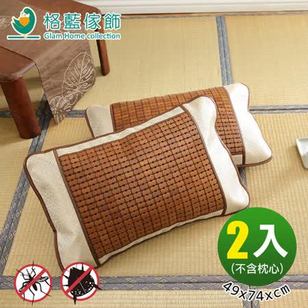 【格藍傢飾】驅蚊防蹣麻將竹枕套-2入(布繩)