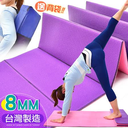 台灣製造!!摺疊式8MM瑜珈墊(送背袋)P273-817B