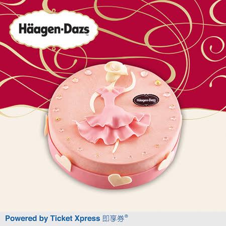 【母親節限時95折】Haagen-Dazs冰淇淋蛋糕兌換券-完美女人(電子禮券)