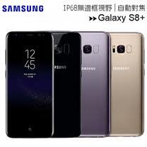 SAMSUNG Galaxy S8+ 6.2 吋八核心(4/64G)智慧型手機 4G LTE★送原廠5200ma快充行動電源+延長一年保固卡+無線充電座(NG930)
