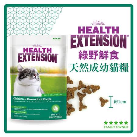 綠野鮮食 天然成幼貓糧-4LB/磅(1.81KG)【關節保健配方】(A002A01)
