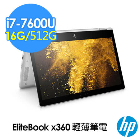 HP EliteBook x360 i7-7600U/16G/512GB/W10