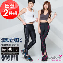 【BeautyFocus】(任選2件)台灣製男女款3D彈性防曬抗縮運動壓力褲