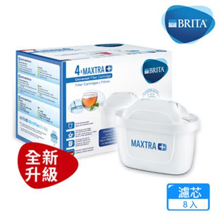 德國 BRITA 濾水壺專用MAXTRA濾芯三盒裝(共9入)
