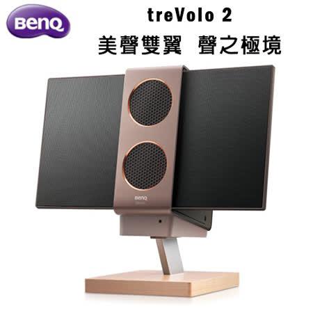 BenQ treVolo 2 靜電藍牙喇叭 新品贈美聲托架