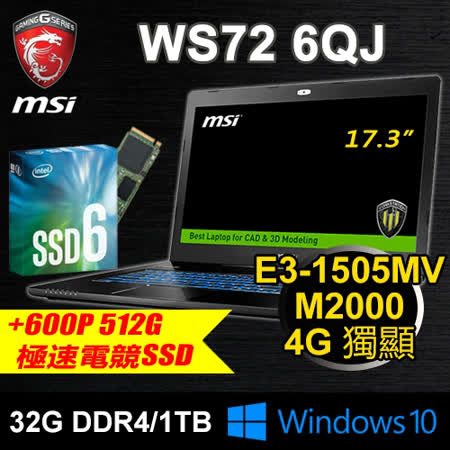 微星 WS72 6QJ-600P5 17.3吋 繪圖筆電(E3-1505MV/16G*2 ECC DDR4/512G PCIE SSD+1TB/M2000 4G/WIN10/UHD 4K)