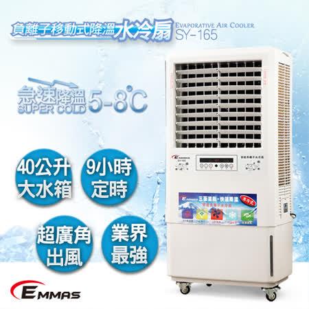 【EMMAS】負離子移動式空氣降溫水冷扇 (SY-165)