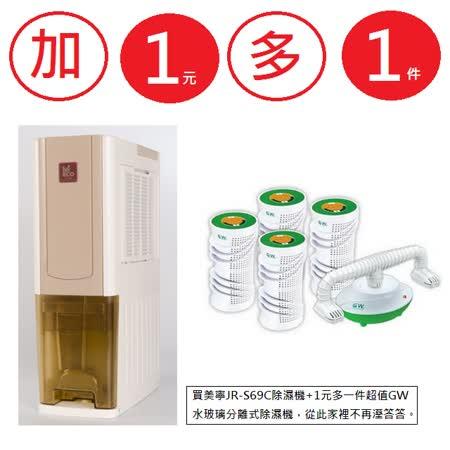【美寧】節能輕巧8公升清淨除濕機- 加1元 多一件水玻璃無線除濕機組
