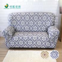 【格藍傢飾】波斯迷情涼感彈性沙發套2人座(兩色可選)