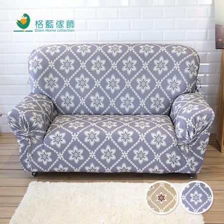 【格藍傢飾】波斯迷情涼感彈性沙發套3人座(兩色可選)