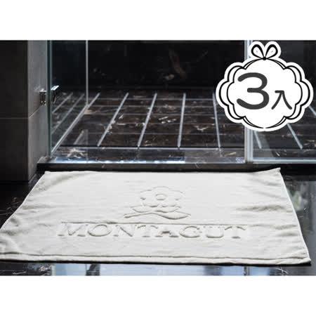 法國夢特嬌MONTAGUT 五星級飯店專用高級純棉腳踏墊/3入