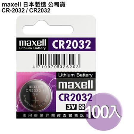 ◆日本制造maxell◆公司貨CR2032 / CR-2032 (100顆入)鈕扣型3V鋰電池