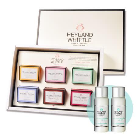 H&W英倫薇朵 經典手工皂禮盒送旅行身體乳