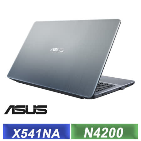 ASUS X541NA 15.6吋/N4200/4G/500G硬碟 四核心超值文書機(銀)-送無線路由器+TESCOM負離子吹風機+USB散熱墊
