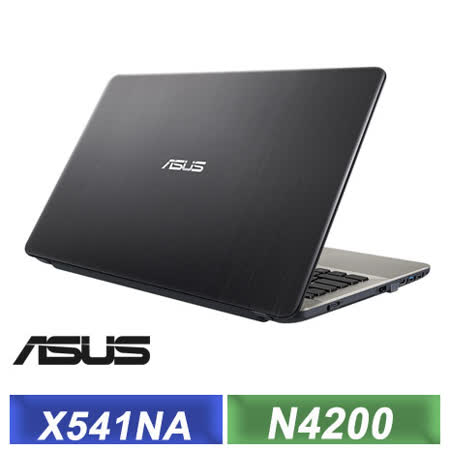 ASUS X541NA 15.6吋/N4200/4G/500G硬碟 四核心超值文書機(黑)-送無線路由器+TESCOM負離子吹風機+USB散熱墊