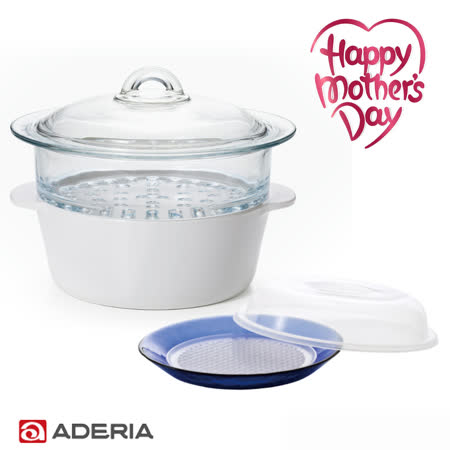 【【ADERIA】多功能陶瓷塗層調理鍋組