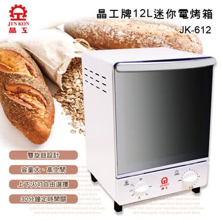 【晶工牌】12L迷你電烤箱JK-612