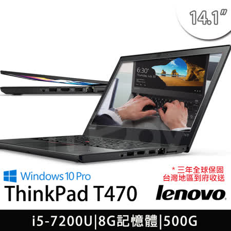 Lenovo Thinkpad T470 14吋i5-7200U雙核心/8G/500GB/Win10Pro強化堅實 商務筆電(20HD000FTW)