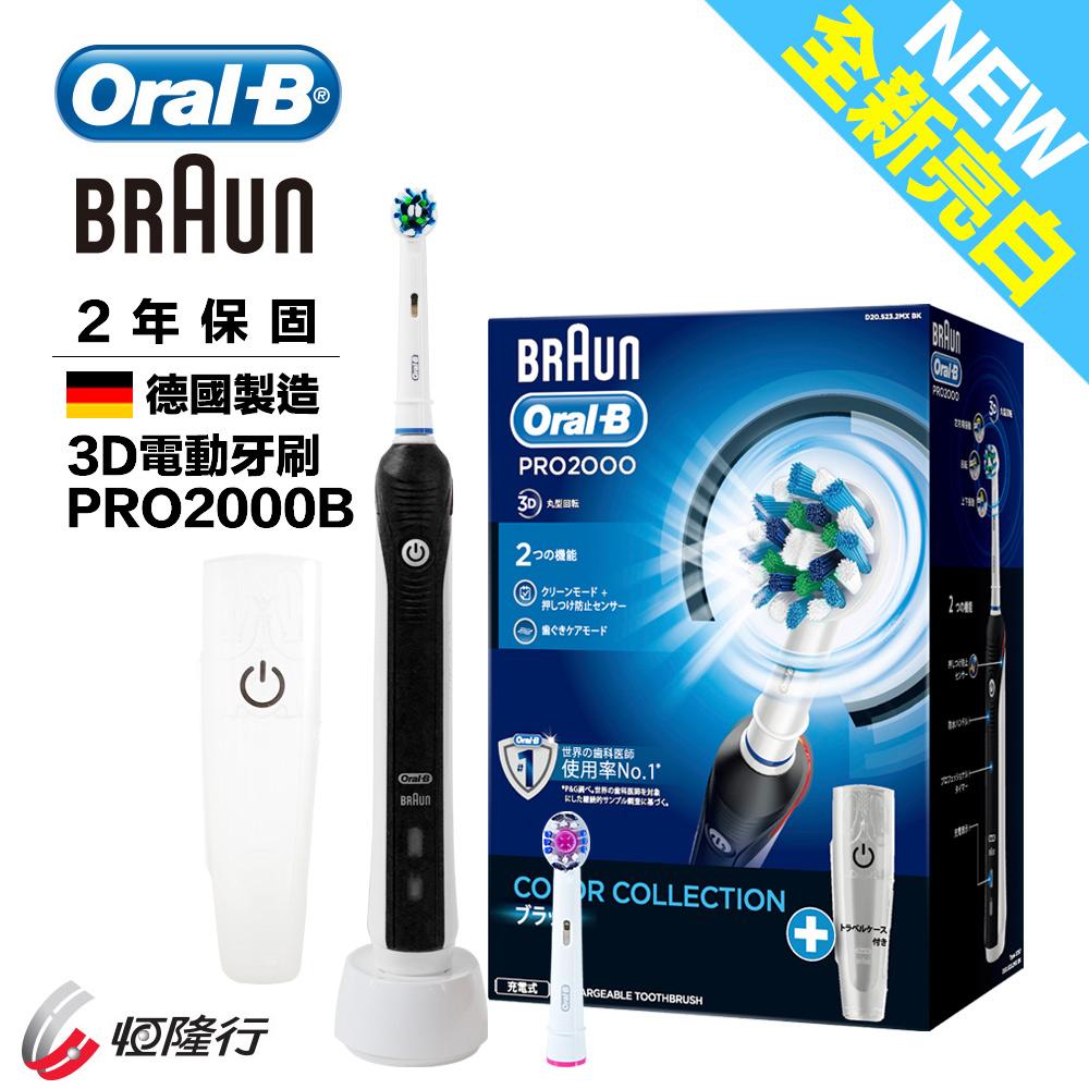 【德國百靈Oral-B】歐樂B-全新亮白3D電動牙刷PRO2000B