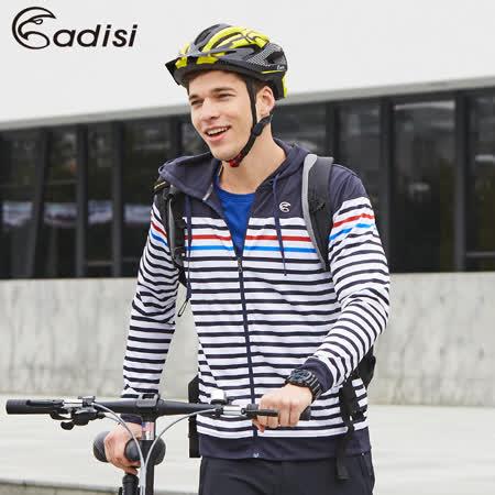 ADISI 男抗UV防曬條紋連帽外套AJ1711053 (M~2XL) / 城市綠洲專賣(CoolFree、抗紫外線、速乾、戶外機能服)