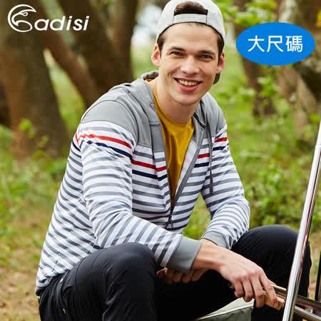 ADISI 男抗UV防曬條紋連帽外套AJ1711053-1 (3XL) 大尺碼 / 城市綠洲專賣(CoolFree、抗紫外線、速乾、戶外機能服)