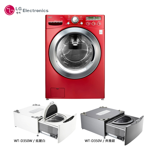 【LG 樂金】 TWINWash 雙能洗(蒸洗脫) 17公斤+3.5公斤洗衣容量 (WD-S17NRW+WT-D350W/V) 含基本安裝 5/31前購買享原廠好禮送+送超強增壓蓮蓬頭*1