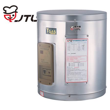 JTL喜特麗 12加侖儲熱式電熱水器JT-EH112(D) 送安裝