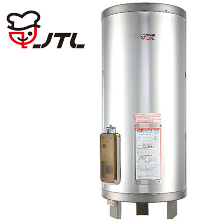 JTL喜特麗 20加侖儲熱式電熱水器JT-EH120(D) 送安裝
