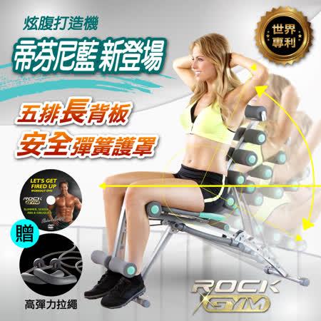 【Rock Gym】8合1搖滾運動機-帝芬尼藍