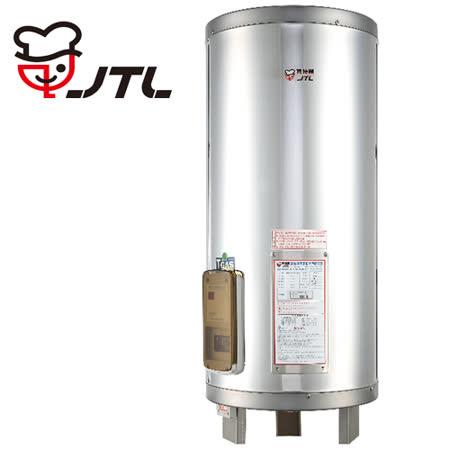 JTL喜特麗 30加侖儲熱式電熱水器JT-EH130(D)  送安裝