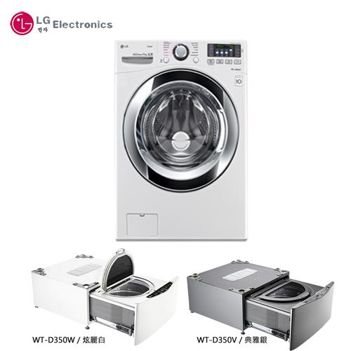 【LG 樂金】 TWINWash 雙能洗(洗脫) 18公斤+3.5公斤洗衣容量 (WD-S18VBW+WT-D350W/V) 含基本安裝 5/31前購買享原廠好禮送+送超商禮券3000