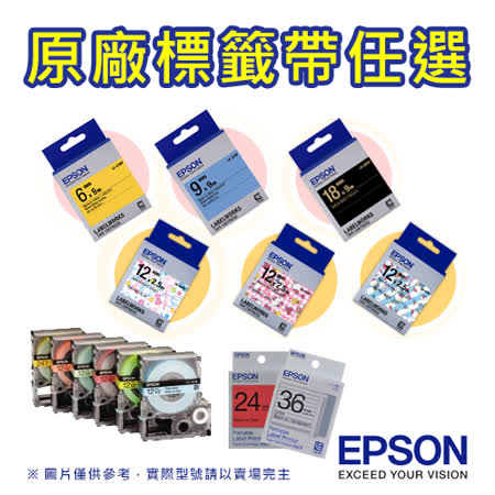 【超殺福利】EPSON LC系列原廠標籤帶六合一超值組合包 (LC-4PAS/LC-5PAS/LC-4RBP/LC-2TBN/LC-4PBK/LC-4GAS)