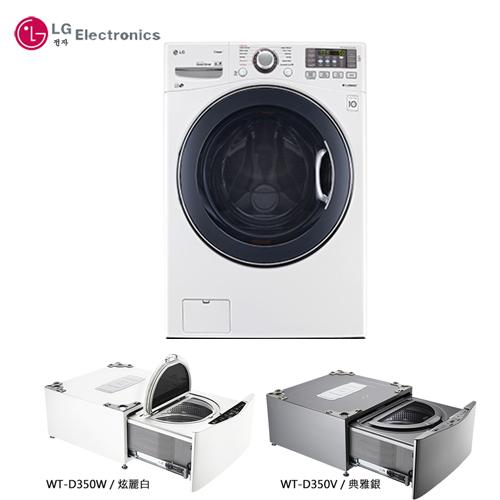 【LG 樂金】 TWINWash 雙能洗(洗脫烘) 16公斤+3.5公斤洗衣容量 (WD-S16VBD+WT-D350W/V)  含基本安裝 5/31前購買享原廠好禮送+送超商禮券3000