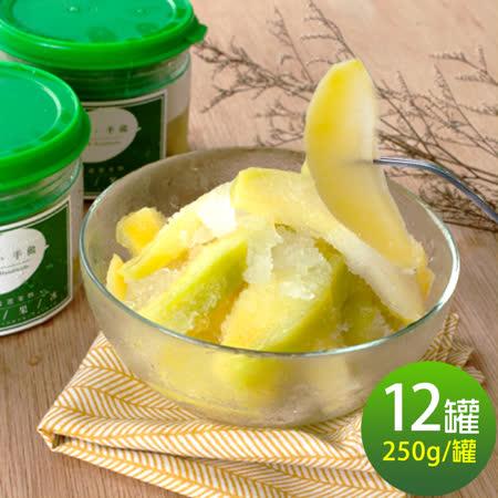 【盧家芒果】情人果冰x12罐(250g/罐)