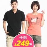 (bossini)POLO衫/印花T恤-超值任選2件498元(249/件)
