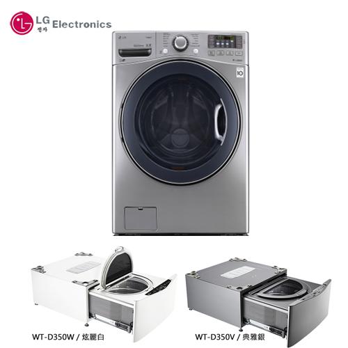 【LG 樂金】 TWINWash 雙能洗(洗脫烘) 18公斤+3.5公斤洗衣容量 (WD-S18VCD+WT-D350W/V)  含基本安裝 5/31前購買享原廠好禮送+送超商禮券3000