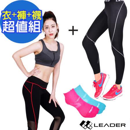 Leader 女性專用 運動背心/壓縮緊身褲/機能運動襪 套裝超值組合任選