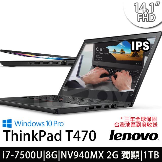 Lenovo Thinkpad T470 14吋FHD i7-7500U雙核心/NV940MX _2G獨顯/8G/1TB/Win10Pro活化商務 絕佳筆電(20HDA00HTW)
